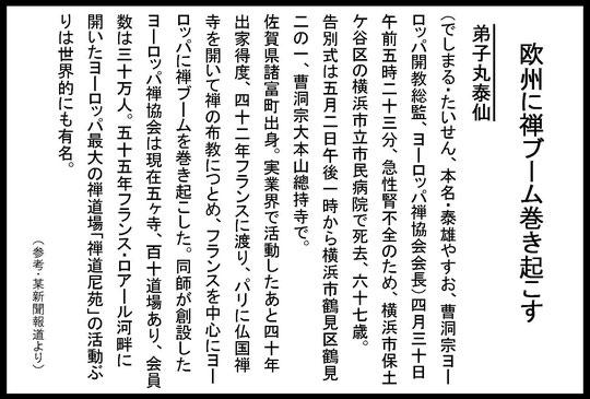 弟子丸泰仙・某新聞死去報道