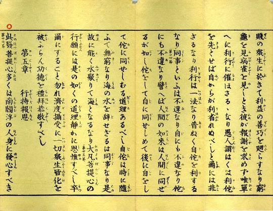 曹洞教会修証義-10