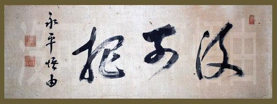 沒可把・永平悟由(東川寺所蔵)