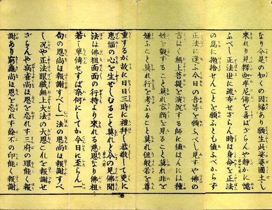 曹洞教会修証義-11