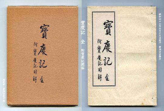 寶慶記 全・附寶慶記聞解 曹洞宗宗務庁発行