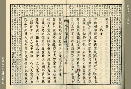 辨道法・大佛寺(永平清規)