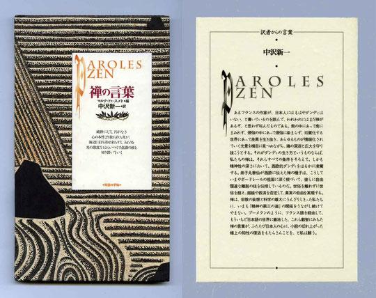 「AROLES ZEN 禅の言葉」マルク・ドゥ・スメト編、弟子丸泰仙・書と墨絵、中沢新一訳