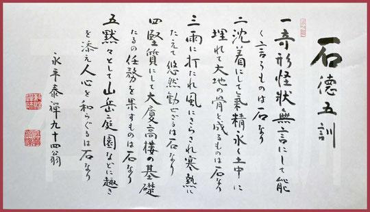 石徳五訓-熊沢泰禅禅師