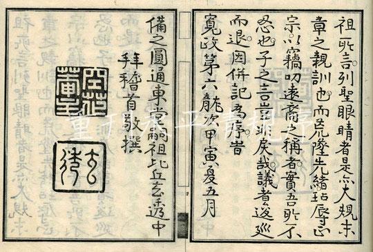永平清規・玄透即中禅師・序-4