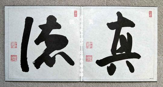 真 徳 佐藤泰舜禅師 色紙(印刷)(東川寺蔵)