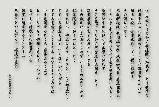 道元禅師・搭袈裟の偈(東川寺作)