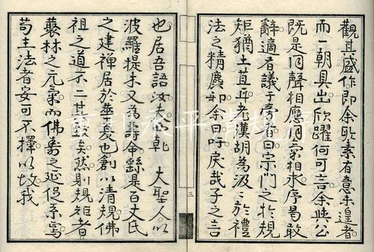 永平清規・玄透即中禅師・序-3