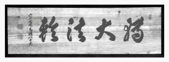 「轉大法輪」光明蔵扁額・北野元峰禅師揮毫