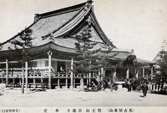 覚王山日暹寺 本堂・絵葉書 (東川寺所蔵)