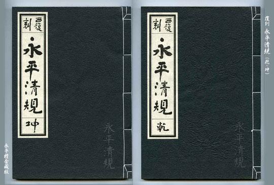 永平清規・乾坤(東川寺蔵書)