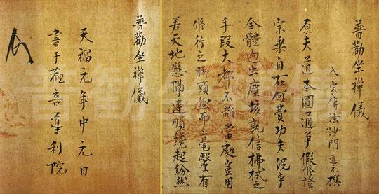 普勧坐禅儀・入宋傳法沙門道元撰(永平寺所蔵)