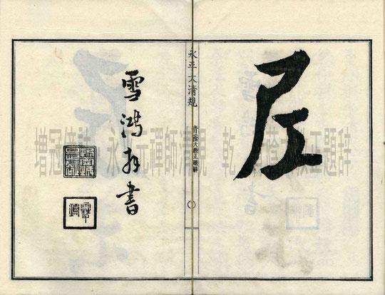青蔭大教正題辞・東川寺蔵書
