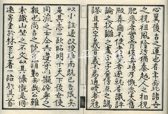 永平清規・玄透即中禅師・序-2