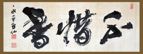 不惜香-永平黙仙 (大雄寺所蔵)