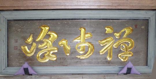 禅師峰・大休悟由禅師 (寺号額)(東川寺撮影)