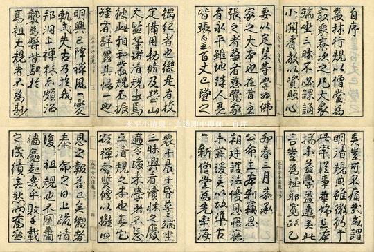 永平小清規・玄透即中禅師・自序-1