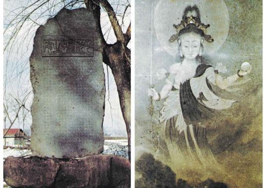 月形潔記念碑と熊坂長庵獄中画「観音像」(東川寺蔵)