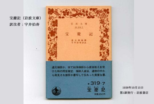宝慶記(岩波文庫)宇井伯寿 訳注