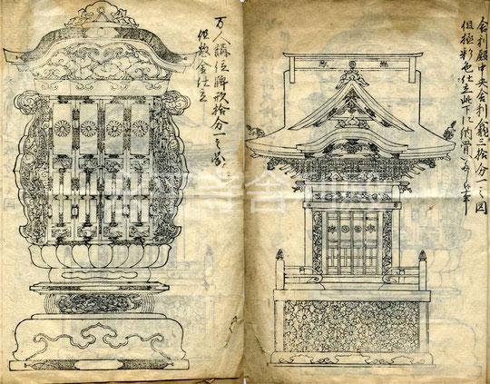舎利殿舎利龕万人講位牌図絵・東川寺所蔵