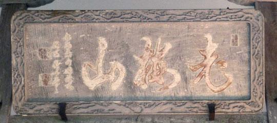 吉峰寺・山号額(東川寺撮影)