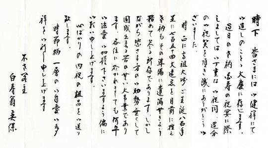 白寿祝賀会礼状・不老閣主白寿翁奕保 (東川寺所蔵)