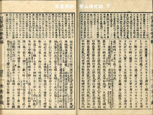 伝光録 第五十一祖 永平元和尚