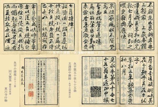 永平小清規・玄透即中禅師・自序-2