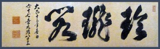 玲瓏閣・六十七世元峰八十三(永平寺蔵)(撮影・東川寺)