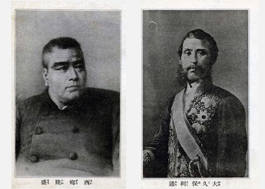 西郷隆盛と大久保利通(ブロマイド)(東川寺所蔵)
