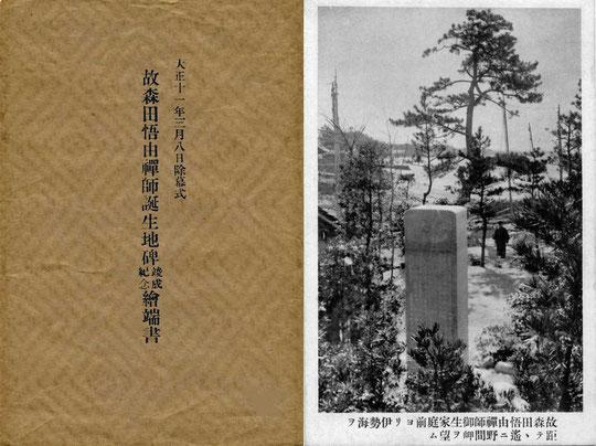 森田悟由禅師誕生地碑-絵葉書①(東川寺蔵)