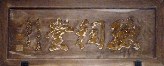 「總祠堂」-大正十五年春・元峰八十五叟(東川寺撮影)