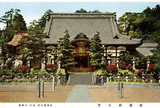 可睡斎法堂・絵葉書(東川寺所蔵)