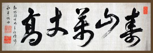 壽山萬丈高・永平悟由(東川寺蔵)