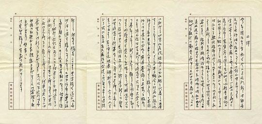 高階瓏仙禅師書簡・本文(東川寺所蔵)