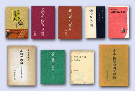 山頭火の本1・大山澄太