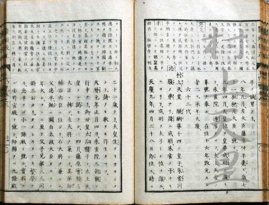 鼇頭挿画 校正王代一覧・村上天皇-1