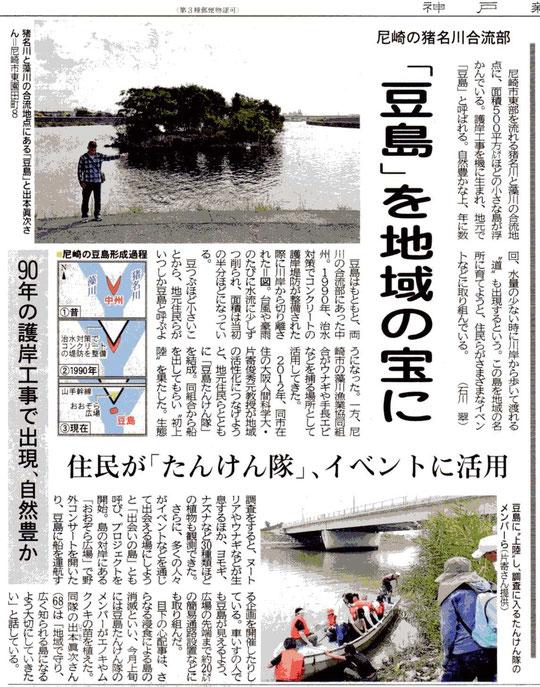 2014年10月30日夕刊