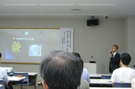 「禅と弓道」8/3講演会