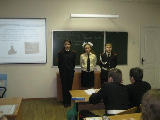 Классный час в 6 «А» классе, посвященный Дню освобождения города
