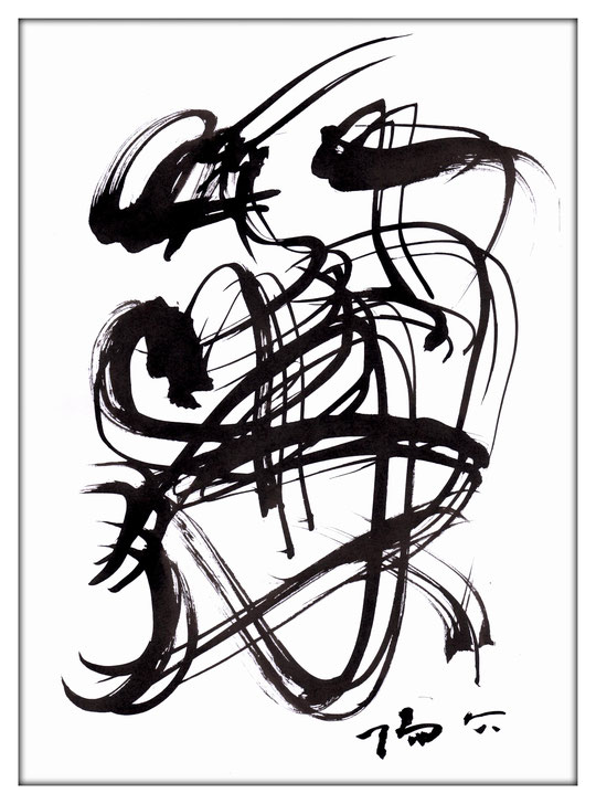 自然運筆法を用いた書アート(墨象) (1) (352mm×251mm)墨・紙