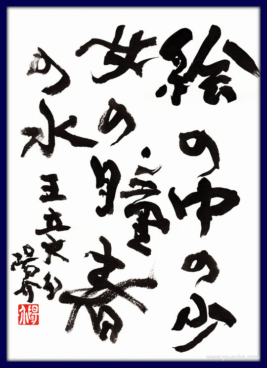 絵の中の少女の瞳春の水 王立文句 (352mm×251mm)墨・紙