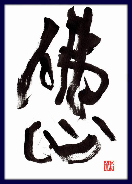 仏心(3)
