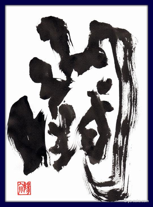 闘 (1)