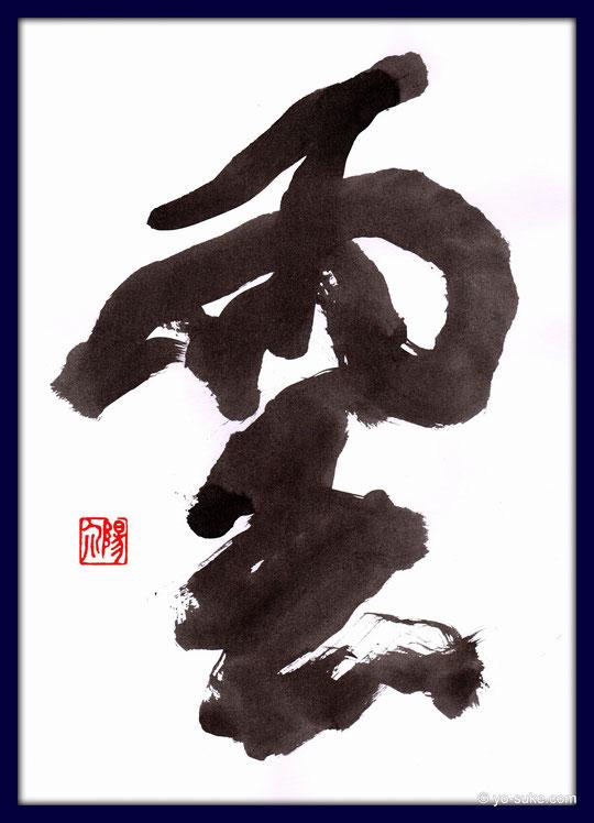 雲 (5)