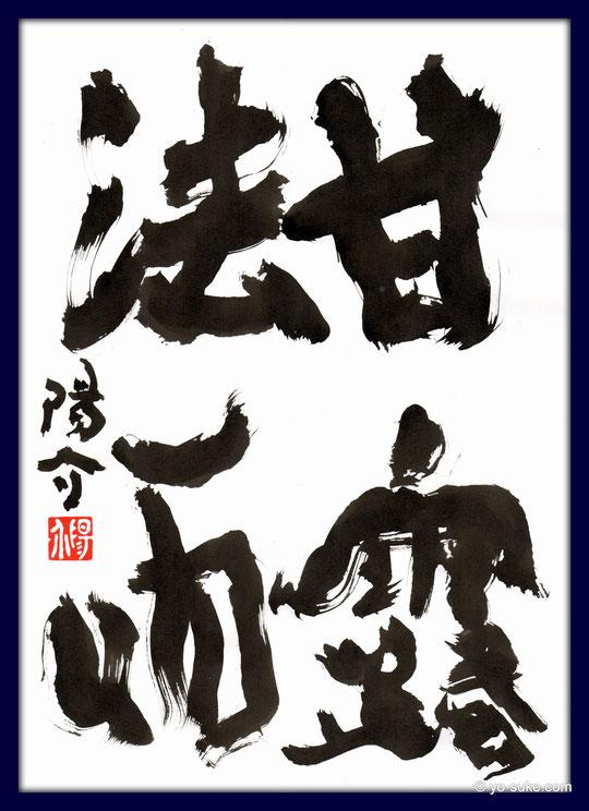 甘露法雨 (1)