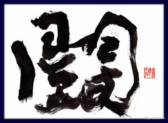 闘 (10)