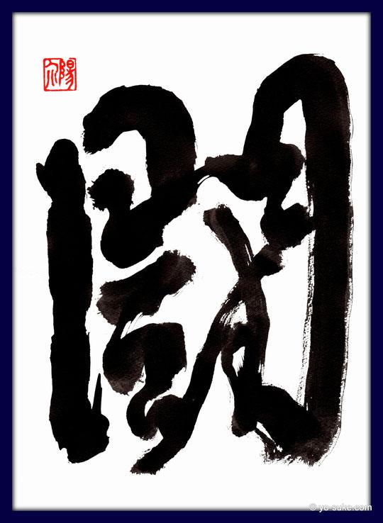 闘 (7)