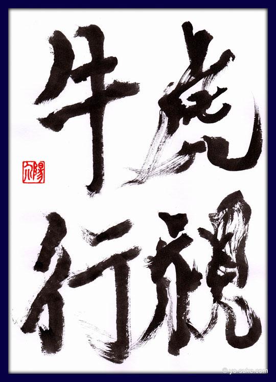 虎視牛行(2)