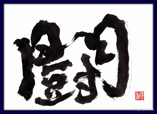 闘 (2)